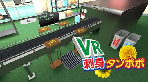 Oculus Questアプリ「VR刺身タンポポ」が本日配信。刺身の上にタンポポを載せるだけの仕事を体験