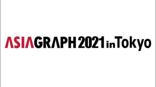 「ASIAGRAPH 2021年度 CGアートギャラリー」公募展示部門の作品募集開始 - ニュース