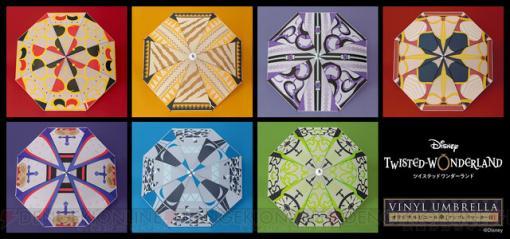 『ディズニー ツイステ』神秘的なデザインモチーフのビニール傘がファミマ限定で販売決定!