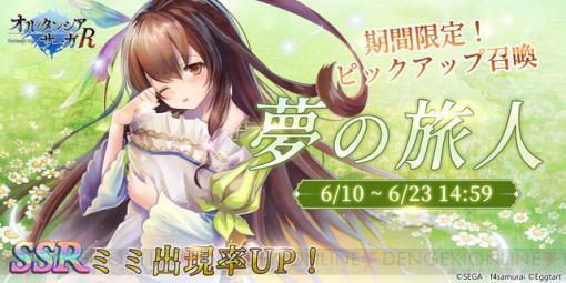 """『オルサガR』SSR""""ミミ""""が登場するピックアップ召喚が開催中! """"ミミ""""の魔法絵を獲得できるイベントも"""