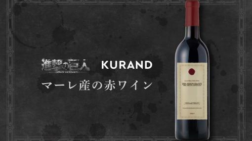 """アニメ『進撃の巨人 The Final Season』の作中に登場する赤ワインを再現した""""マーレ産の赤ワイン""""が発売決定。オンラインストア・KURANDにて本日(6月11日)から予約販売を開始"""