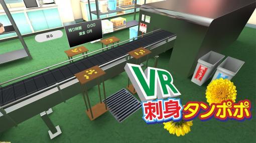 『VR刺身タンポポ』が本日6月11日より配信開始。刺身の上にタンポポをのせるだけのお仕事がVRで体験できる刺身タンポポ・シミュレーター