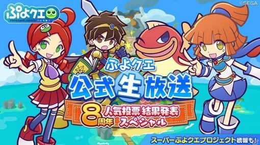 「ぷよぷよ!!クエスト」の公式生放送「8周年人気投票結果発表スペシャル」が6月18日20時より実施!