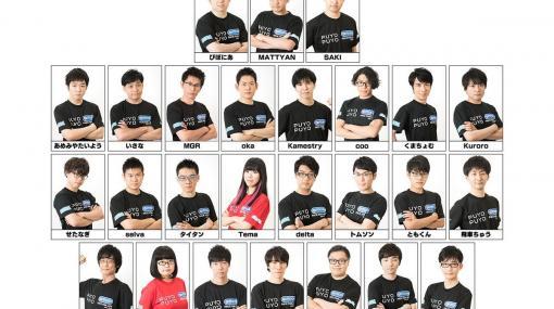 「ぷよぷよチャンピオンシップ SEASON4 STAGE1」全26名の出場選手が決定!