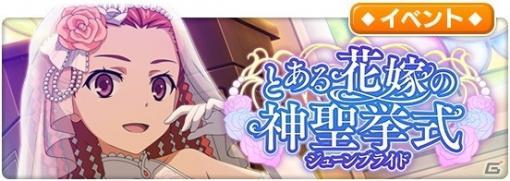 「とある魔術の禁書目録 幻想収束」レイドイベント「とある花嫁の神聖挙式」が開催!
