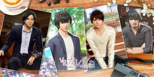 「VRカレシ」のリリース日が6月24日に決定!性格「WILD」のカレシ(CV:平田広明)も同日に追加