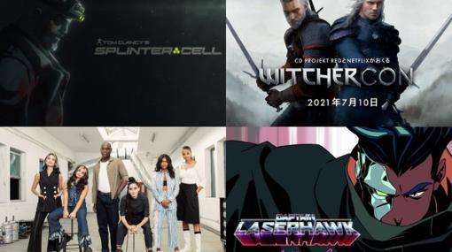 ゲーム原作のアニメ・実写ドラマ情報多数の「Netflix GEEKED WEEK」発表内容ひとまとめ―『ファークライ』『バイオハザード』など