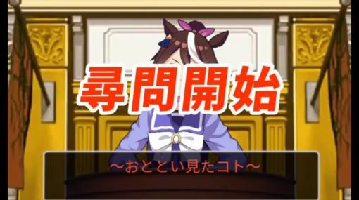 ウマ娘裁判 part2