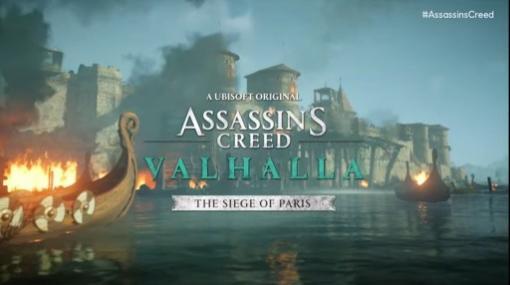 [E3 2021]「アサシン クリード ヴァルハラ」,拡張コンテンツ第2弾「パリ包囲戦」が2021年夏発売。無料アップデート「ディスカバリーツアー」は秋に登場