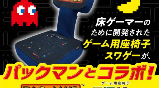 """「パックマン」とコラボしたドン・キホーテのゲーム専用座椅子""""スワゲー""""の販売がスタート"""