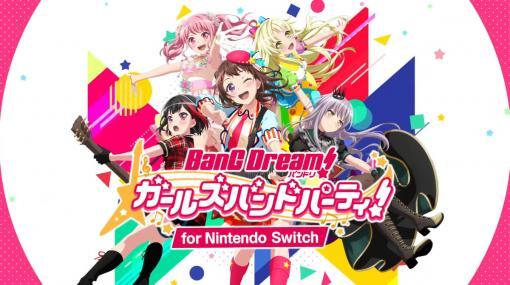 Nintendo Switch版『バンドリ! ガールズバンドパーティ!』9月16日発売へ。アプリ版の人気楽曲を多数収録、Joy-Con操作向けの譜面が新登場
