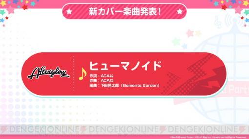 『ガルパ』新カバー楽曲は「ヒューマノイド」と「COLORFUL BOX」