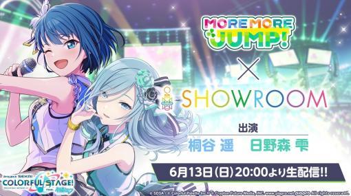 「プロジェクトセカイ カラフルステージ! feat. 初音ミク」SHOWROOMで6月13日20時より「MORE MORE JUMP!」が特別生配信!