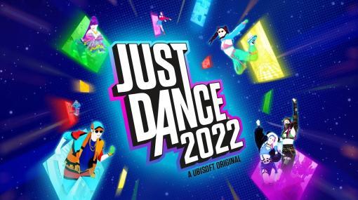 「ジャストダンス2022」が2021年11月4日に発売決定!40曲以上の新規追加楽曲が登場