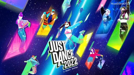 「ジャストダンス2022」、11月4日発売決定!新たに40曲を収録