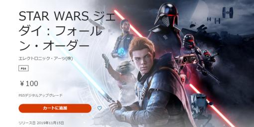 PS5版『Star Wars ジェダイ:フォールン・オーダー』配信!PS4で購入済みのユーザーは100円でアップグレード可能、累計プレイヤー数は2000万人に!