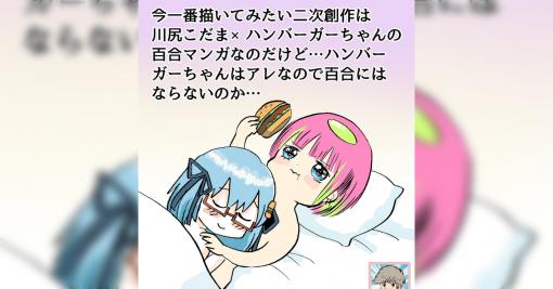 あの田中圭一先生がいま一番描きたい二次創作カップリングがこちらです「罪悪感あるが読みたい」 - Togetter