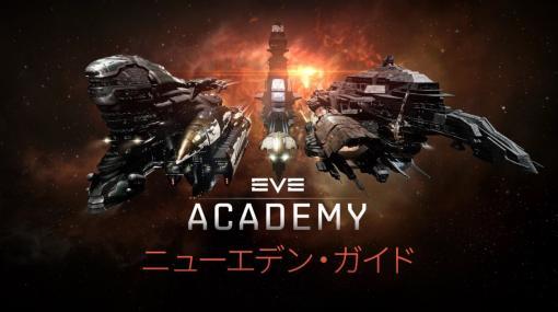 "「EVE Online」新規プレイヤー向けリソースサイト""EVE アカデミー""が本日オープン。目標の設定や大規模戦闘の参加方法などをナビゲート"