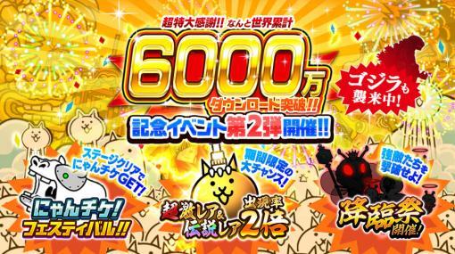 「にゃんこ大戦争」,6000万ダウンロード記念イベント第2弾開催
