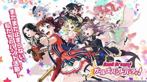 「ガルパ」とアニメ「ゾンビランドサガ リベンジ」のコラボイベントが6月20日に開始