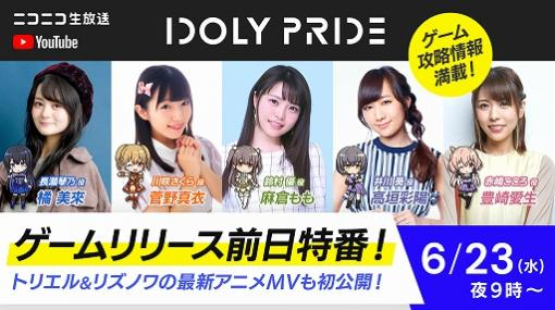 「IDOLY PRIDE」,ゲーム内の新人マネージャー登場のPVが公開