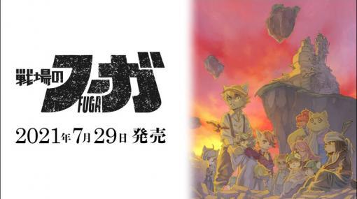 "CC2新作「戦場のフーガ」はPCとコンシューマ機に向けて7月29日配信開始へ。""戦争×復讐×ケモノ""がテーマのドラマティックSRPG"