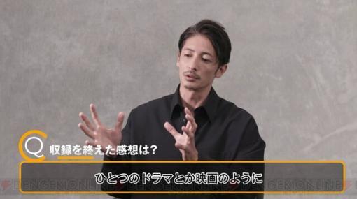 『ロストジャッジメント』玉木宏さん、光石研さんのインタビュー映像を公開