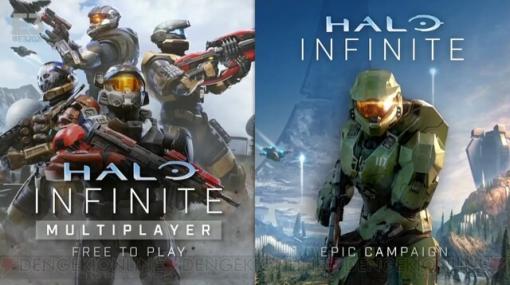 【E3 2021】『HALO INFINITE』が2021年のホリデーシーズンにリリース