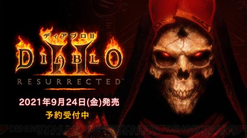 【E3 2021】『ディアブロ II リザレクテッド』の発売日はいつ? オープンベータアクセス権の入手法は?