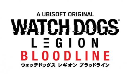 "【E3 2021】『ウォッチドッグス レギオン』エイデンとレンチが登場する""ブラッドライン""の配信はいつ?"