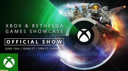 """""""Xbox & Bethesda Games Showcase""""、今晩深夜2時からスタート。『Halo Infinite』や『Starfield』の続報はあるのか【E3 2021】"""