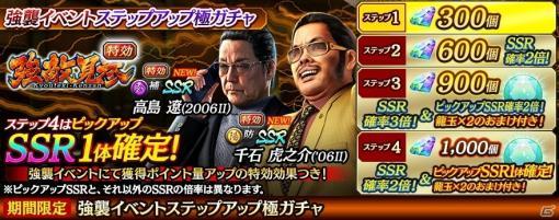 「龍が如く ONLINE」に「龍が如く 極2」の「千石虎之介('06II)」と「高島遼(2006II)」が登場!