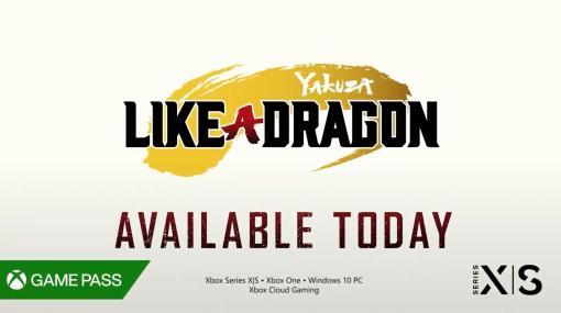 「龍が如く 7」までのシリーズがすべてXBOX GAME PASSでプレイ可能に