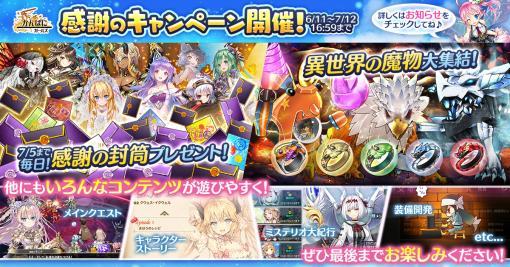 ブラウザゲーム「かんぱに☆ガールズ」7月12日17時をもってサービス終了「かんぱに☆感謝のキャンペーン」開催中