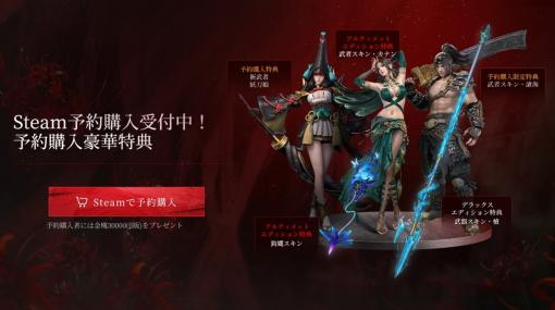 PC「NARAKA: BLADEPOINT」発売日決定! 6月17日2時からファイナルCBT開催予約購入特典なども公開