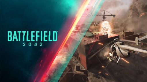 「Battlefield 2042」公式ゲームプレイ・トレーラーが公開!砂嵐迫る未来都市で次世代の128人対戦