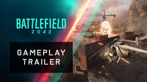『バトルフィールド2042』公式ゲームプレイ映像が公開!HUDやC4特攻、ムササビパラシュートでの降下など気になる要素が多数お目見え!発売は10月22日