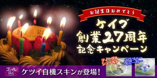 「ゴシックは魔法乙女」,創業27周年記念キャンペーンが開催。「ケツイガチャチケット」の獲得チャンス