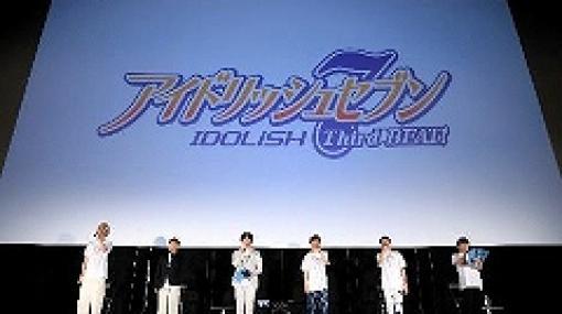 TVアニメ3期「アイドリッシュセブン Third BEAT!」第1クール,先行上映会の公式レポートが公開