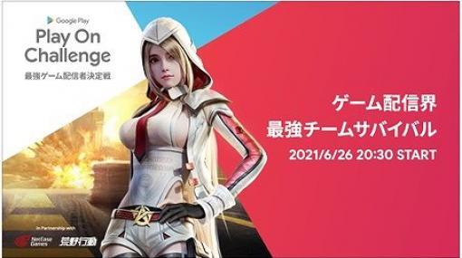 NetEase Games,「Play On Challenge 最強ゲーム配信者決定戦」に競技用タイトルを提供
