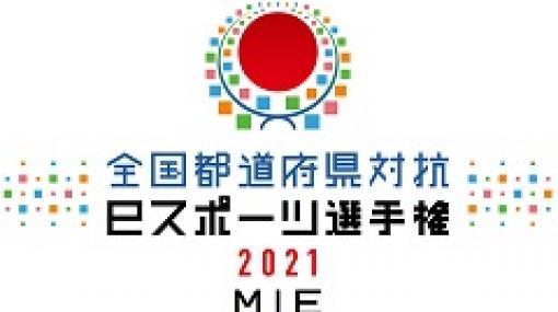 「全国都道府県対抗eスポーツ選手権 2021 MIE」,ぷよぷよ部門一般の部で岩手県など6つの都道府県代表選手が決定