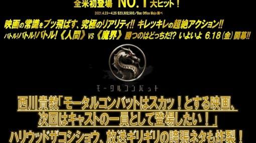 映画「モータルコンバット」が6月18日に日本でロードショウ。公開直前イベントのレポートが到着