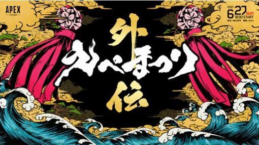 """「Apex Legends」カジュアル大会""""えぺまつり外伝""""が6月27日に開催"""