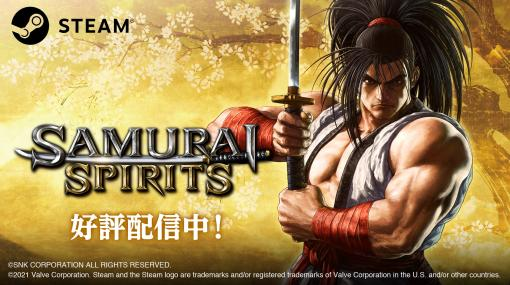 "Steam版「SAMURAI SPIRITS」と,DLCキャラクター第3弾""天草四郎時貞""が本日配信開始。配信記念セールも実施中"