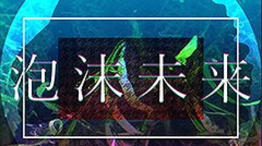 """「プロジェクトセカイ」に新たな楽曲""""泡沫未来""""が実装"""