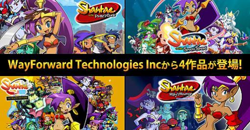 「Shantae and the Seven Sirens」などシリーズ4作品がDMM GAMES PCゲームフロアで発売。セールも実施中