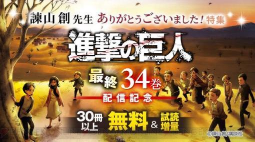 最終巻配信記念で『進撃の巨人』と関連作品30冊分が無料で読める!