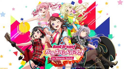 Switch『バンドリ! ガルパ』ゲームシステムや収録楽曲の一部、購入特典などが公開