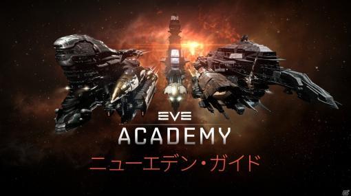「EVE Online」新規プレイヤー向けのキャリア支援サイト「EVE アカデミー」が公開!
