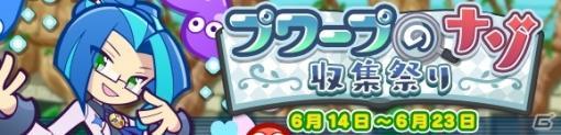「ぷよぷよ!!クエスト」にて収集イベント「プワープのナゾ収集祭り」が開催!